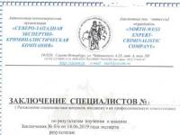 «РЕЦЕНЗИРОВАНИЕ»  Об оспаривании в суде Заключений экспертов